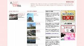 京都放送「桜日記2008」