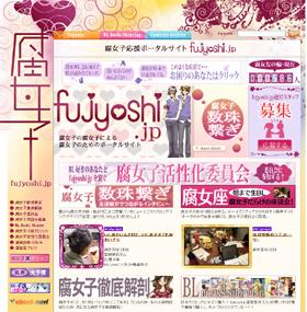 腐女子のためのポータルサイト「fujyoshi.jp」