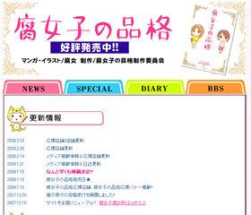 腐女子のガイドブック「腐女子の品格」の特設サイト