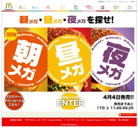 日本マクドナルド「朝メガ・昼メガ・夜メガを探せ! WEBキャンペーン」(写真はHPから)