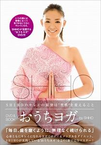 カリスマモデルSHIHOのヨガDVDブック