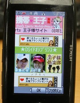 「携帯王子」では斎藤佑樹投手や石川遼選手の情報を中心に配信する
