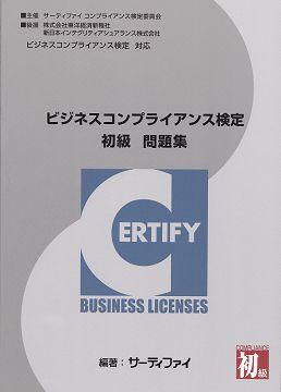 ビジネスコンプライアンス検定