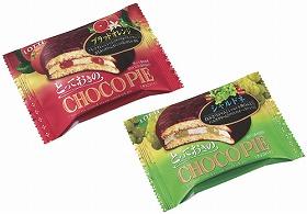 ロッテ「とっておきのチョコパイ」2品