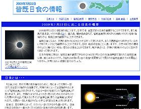 国立天文台のHPにも2009年7月22日の「皆既日食情報」が掲載されている
