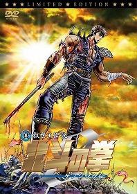 アミューズソフト「真救世主伝説 北斗の拳 ZERO ケンシロウ伝」(写真は初回限定版)