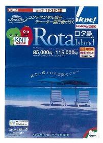 近畿日本ツーリスト「ロタ島ツアー」