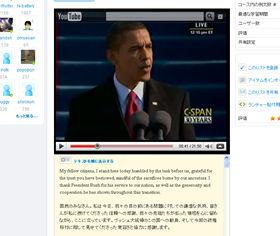 オバマ大統領の演説動画の下にスピーチの英文と和訳文を掲載。重要単語や例文も掲載され、音声を聞いて学習できる