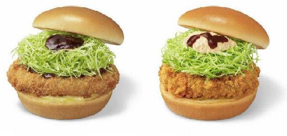 モスバーガーの新商品2品