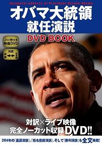 超有名な言葉「Yes we can」も聞ける(画像は「DVD BOOK」のパッケージ)