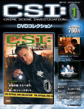 「CSI」を知らない人にもオススメ