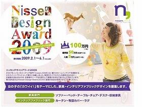 「第3回Nissen Design Award 2009」の開催を伝えるHP