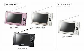 「ME750」は3色を展開する