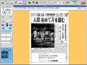 読売新聞社がサービスを始めた「ヨミダス歴史館」