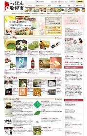 「にっぽんe物産市」サイト