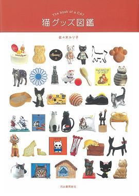 佐々木ルリ子「猫グッズ図鑑」(河出書房新社発行)