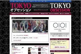 「TOKYOオブセッション」