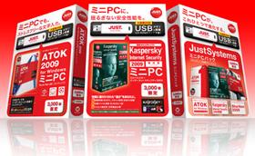 ジャストシステムが発売するUSBメモリ入り3製品