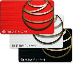 「百貨店ギフトカード」