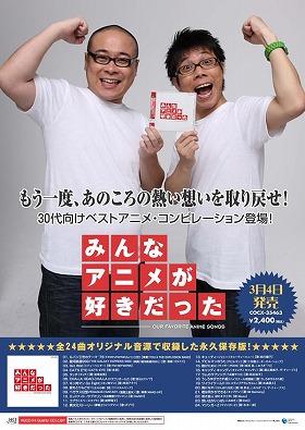 バッファロー吾郎も大張り切り。(CD「みんなアニメが好きだった」のポスター)