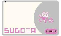 サービスが始まった「SUGOCA」