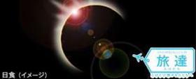 中国で神秘的な「皆既日食」を鑑賞!