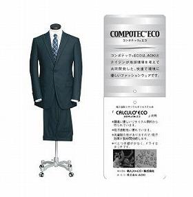 エコペットウール混を使用したスーツ