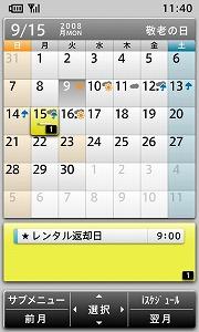 レンタルDVDの返却日を表示することも可能だ