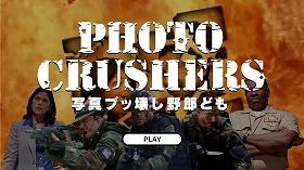 「PHOTO CRUSHERS」のトップ画面