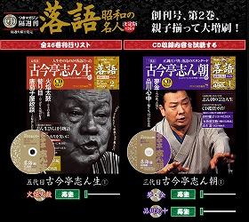 小学館「落語 昭和の名人 決定版」。1年間で全26巻をラインナップ予定
