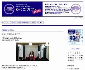 「落語カフェ」のブログ。店主の青木伸広さんが、写真たっぷりに店内の様子を紹介
