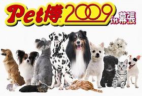 動物好きなら誰でも楽しめるペットの大博覧会