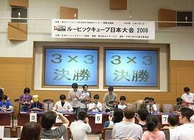 日本大会2008決勝の様子