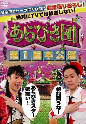 (C)2009TBS/吉本興業/East West plus