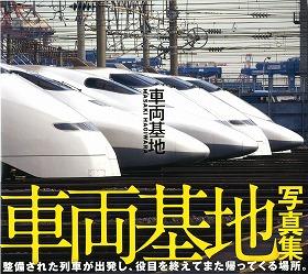 表紙を飾るのは東京・品川の大井車両基地