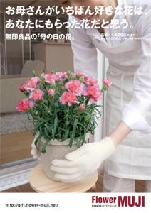母の日には手づくりの花を