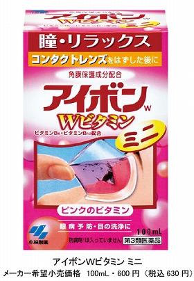 ピンクの薬液は女性に人気