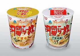日清食品が発売する「汐留らーめんたて型 汐留味」(左)「汐留らーめんたて型 汐留進麺」(右)