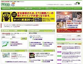 NEXCO東日本の公式ホームページ「ドラぷら」