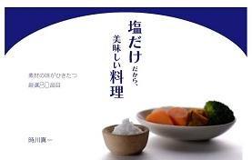 レシピ考案者は調理師でイラストレーターの時川真一さん