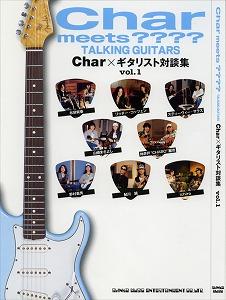 Charが大物ギタリストと本音で語り合う