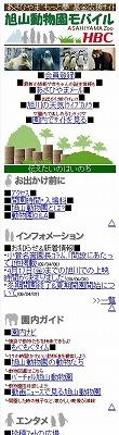 HBCが開設した「あさひやま''もっと夢''基金応援サイト 旭山動物園モバイル」