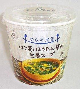 「はと麦とほうれん草の生姜スープ」