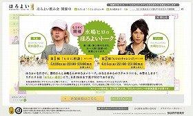 水嶋ヒロが登場 「ほろよい.com」特別イベントが2週連続で放送