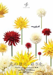 Thanks 3rd Anniversary!第2弾「STARFLYER +Funキャンペーン」