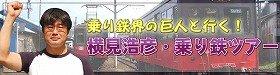 乗り鉄界の巨人・横見浩彦さん