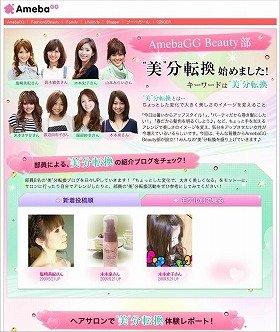 AmebaGGとホットペッパービューティーによるサイト「AmebaGG Beauty部」
