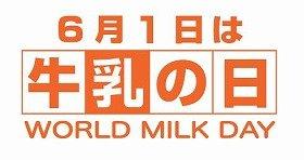 6月1日が「牛乳の日」だって知ってました?