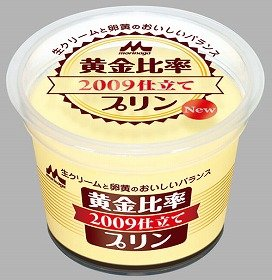 リニューアル発売された「黄金比率プリン」 リニューアル発売された「黄金比率プリン」    森永乳