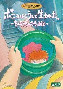 (c)2009 Studio Ghibli